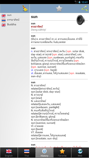 Thai best dict 1.22 screenshots 11