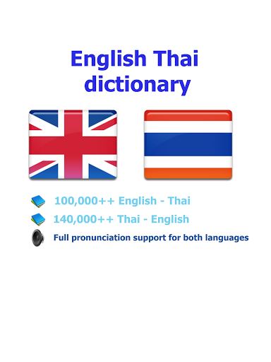 Thai best dict 1.22 screenshots 12