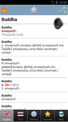 Thai best dict 1.22 screenshots 3