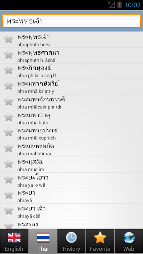 Thai best dict 1.22 screenshots 4