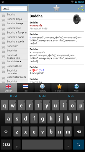 Thai best dict 1.22 screenshots 8