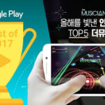 Download Full 더뮤지션 0.3.58 MOD APK Unlimited Cash