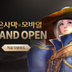 Download 검은사막 모바일 1.1.40 MOD APK Unlimited Money