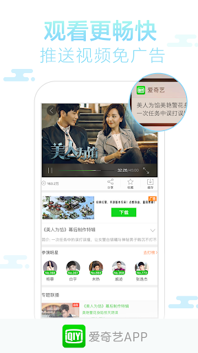 IQIYI 9.2.0 screenshots 1