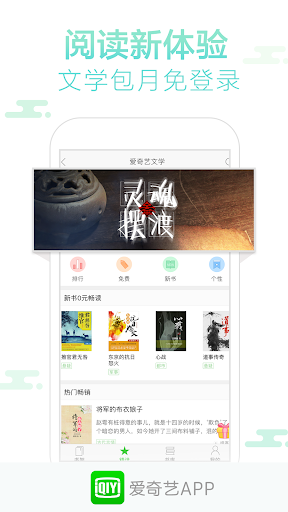 IQIYI 9.2.0 screenshots 3