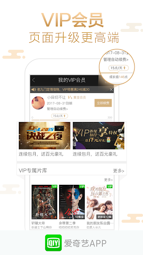 IQIYI 9.2.0 screenshots 4