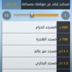 Download صلاتك Salatuk (Prayer time) 2.2.57 MOD APK Full Unlimited