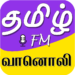 Download Full Tamil FM Radios(Radio Station) – Online FM Songs  MOD APK Unlimited Money