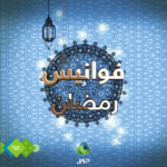 Download Full فوانيس رمضان  APK MOD Full Unlimited