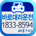 Download Full 바로대리운전 APK MOD Unlimited Money