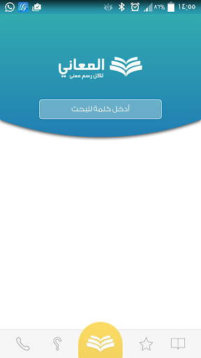 Almaany.com Arabic Dictionary 2.9.3 screenshots 1