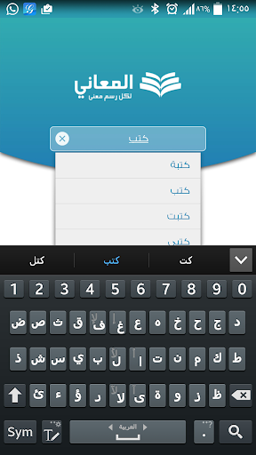Almaany.com Arabic Dictionary 2.9.3 screenshots 2