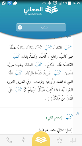 Almaany.com Arabic Dictionary 2.9.3 screenshots 3