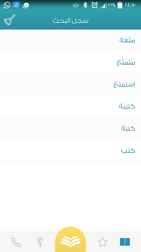 Almaany.com Arabic Dictionary 2.9.3 screenshots 4