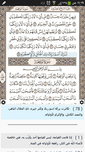 Ayat – Al Quran 2.9.1 screenshots 1