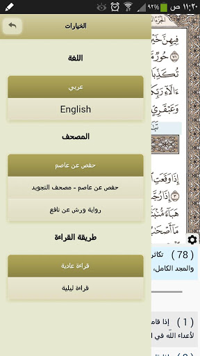 Ayat – Al Quran 2.9.1 screenshots 3