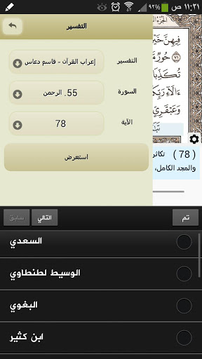 Ayat – Al Quran 2.9.1 screenshots 4