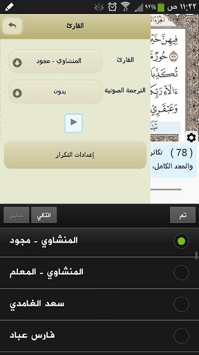Ayat – Al Quran 2.9.1 screenshots 5