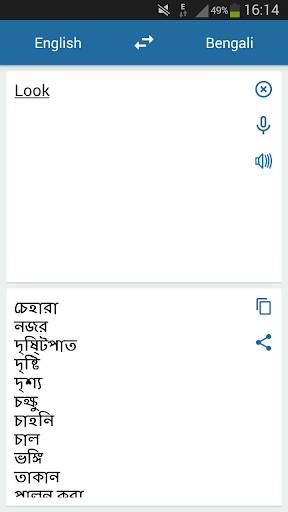 Bengali English Translator 2.3.0 screenshots 1