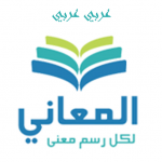 Download Almaany.com Arabic Dictionary 2.9.3 MOD APK Unlimited Cash