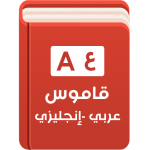 Download English – Arabic Dictionary 10 APK MOD Unlimited Cash