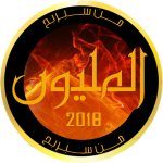 Download Full من سيربح المليون 2018 3.2 MOD APK Full Unlimited