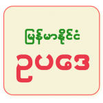 Download Myanmar Law 2.2 APK MOD Unlimited Gems
