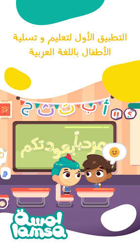Lamsa Educational Kids Stories and Games 3.8.1 screenshots 1