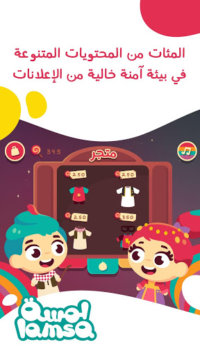 Lamsa Educational Kids Stories and Games 3.8.1 screenshots 2