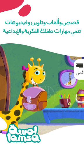 Lamsa Educational Kids Stories and Games 3.8.1 screenshots 3
