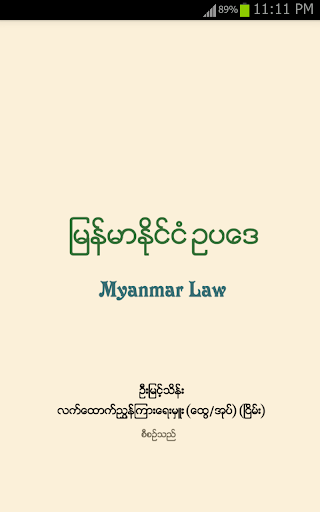 Myanmar Law 2.2 screenshots 1