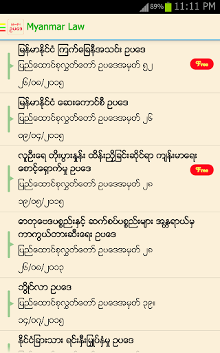 Myanmar Law 2.2 screenshots 2