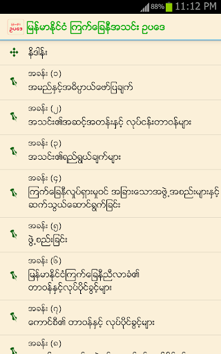 Myanmar Law 2.2 screenshots 3
