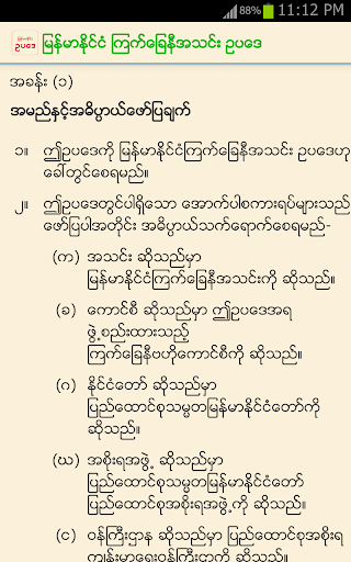 Myanmar Law 2.2 screenshots 4