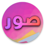 Download صور 2019 1.0.0 MOD APK Unlimited Cash