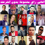 Download Full اغاني الراي بدون انترنت 2019 – Music Rai MP3 1.0 APK MOD Unlimited Gems