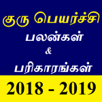 Download Full Guru Peyarchi 2018 – 2019 Palangal & Parikarangal 1.0 APK MOD Full Unlimited