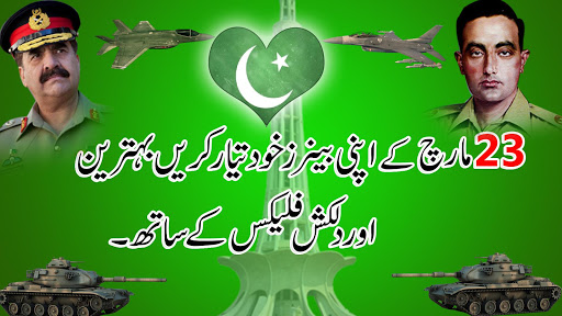 23 March Pakistan Day Flexbanner Maker 2018 1.2 screenshots 1