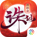 Download 诛仙-中国第一仙侠手游 1.560.0 MOD APK Unlimited Cash