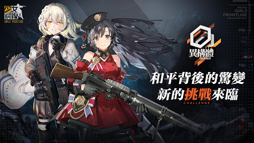 Girls Frontline 2.0310_206 screenshots 1