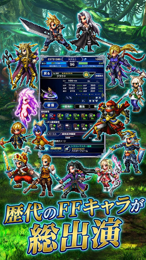 FINAL FANTASY BRAVE EXVIUS 3.9.1 screenshots 2