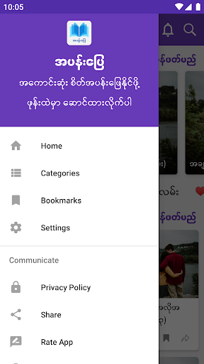 Apan Pyay – 2.1 screenshots 2