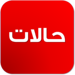 Download ٦٠٠٠٠ حالة 2.0.1 APK MOD Unlimited Cash