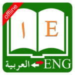 Download English Arabic Dictionary nao MOD APK Unlimited Cash