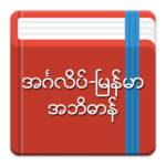 Download English-Myanmar Dictionary 2.5.7 MOD APK Unlimited Money