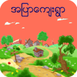 Download Full အျပာ ေက်းရြာ 1.0 APK MOD Full Unlimited