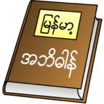 Download Full Myanmar Clipboard Dictionary v0.14 APK MOD Unlimited Money