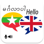 Download Full Myanmar English Translator 7.0 APK MOD Unlimited Gems