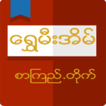 Download Full Shwe Mee Eain – Myanmar Book 1.16 APK MOD Unlimited Cash