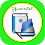 Download MM Bookshelf – Myanmar ebook and daily news 1.3.8 MOD APK Full Unlimited